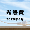 2020年06月 光熱費