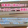 【厳選5選】悩み多き青春を過ごしている若者にこそ読んでほしい!公平の人生を変えたダークストーリー漫画!