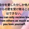 自分を愛した分しか他人からの愛を受け取ることはできない。