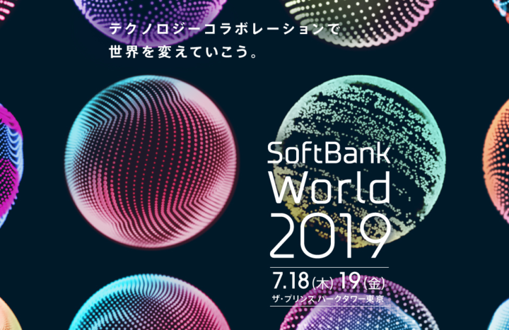 「SoftBank World 2019」にてニトリホールディングスのAlibaba Cloud活用事例を発表します