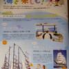 神戸に、7月15日~17日、帆船がやってきますよ!