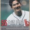 プロ野球カード記録 その38