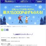 緊急!!【LINEショッピング】+【ビック.COM】+【PAYPAY】で最大41%引きに!?