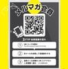 9月30日(日)臨時休業のお知らせ