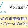 仮想通貨VEN(VeChain)とは? 特徴や将来性・買える取引所を解説