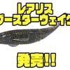 【DUO】ベイ トフィッシュをナチュラルにイミテートしたシャッドテールワーム「レアリス ブースターウェイク」発売!