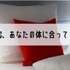 「いびき」でお悩みのあなた、「枕の高さ」は合っていますか?