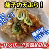 【レシピ】茄子の天ぷら!ポイントはコーヒーゼリー!ハンバーグを詰め込んでジューシーに!