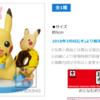 本日発売ピカチュウがお菓子の国にやってきた!~ピカチュウお菓子フィギュア~
