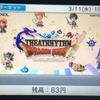 ニンテンドーeショップ更新!WiiU版ギアナシスターズついに登場!D3Pセールついに開始!