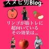 【筋トレやダイエットに向いているフルーツのリンゴの効果】