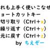 【PC】さらに便利なショートカットキー【初歩編】