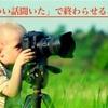 シャッターチャンスを狙え|チャンスを活かす人間になりたければプロカメラマンになれ!