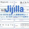 なんでも読み込む次世代OCR(AI-OCR)ジジラ登場!