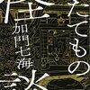 64冊目 「たてもの怪談」 加門七海