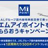 JALグループ国内線特典航空券で乗ってエムアイポイントをもらおうキャンペーン!