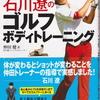 石川遼のゴルフボディトレーニング
