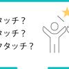 カスタマーサクセスと○○タッチ