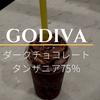 【ゴディバ/GODIVA】ダークチョコレート タンザニア75%は苦濃いチョコシェイク!