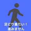マイホーム購入に邁進!!  ~~リノベーション会社に行く その三~~