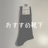 【ユニクロ】サラリーマンはスーピマコットン靴下がオススメ