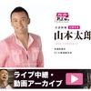 【山本太郎メモリーズ】メロリンQの「れいわ新選組」が政党になった日