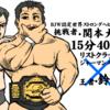 11・11 大日本プロレス両国大会。鈴木秀樹VS関本大介、延べ45分!レスリングマッチの結末は?