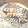 【スッキリで紹介】おからパウダーで低糖質なショコラパウンドケーキのレシピ