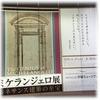 《ミケランジェロ展》 ルネサンス建築の至宝