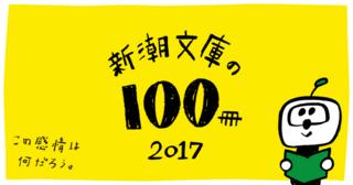 新潮文庫の100冊(2017)を60冊読んでみた