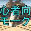 【CSGO】初心者向けスモーク紹介