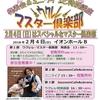 【ウクレレ】2/4 JazzoomCafeさん、ukurenaちゃんが春日部にやってくる!