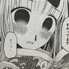 第22話「藤原千花は食べられたい」藤原書記にまさかそっちの癖(へき)が・・・