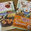 たまきちゃんと実食したいなぁ「作ってあげたい小江戸ごはん」 #感想 #読了 ( @printemps_ange さん)