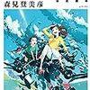【原作の良さ全開】映画評:ペンギン・ハイウェイ