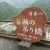ぶらり、谷瀬の吊り橋