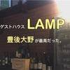大分県の山奥にある『LAMP 豊後大野』の贅沢感が最高だった!