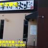 中華そば秋生~2015年2月6杯目~