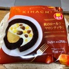 【ファミマ】patisserie KIHACHI監修!栗たーっぷりの秋のロールケーキ  マロンティラミス実食してみた!