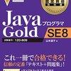 java gold紫本の新版が3年越しでついに発売