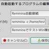 (2/2)Remminaをログイン後に自動起動してWindowsに接続する