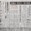入管法改正案成立へ  「政府に白紙委任」