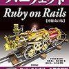 『パーフェクト Ruby on Rails【増補改訂版】』を読了しました