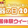 【楽器Week】6月6日は楽器の日!国産エレキベースデモイベント開催!!