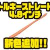 【DSTYLE】水押しの強いトルクフルなストレートワーム「トルキーストレート4.8インチ」に新色追加!