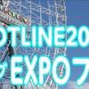 HOTLINE2017 7.28EXPOフェス夏休み企画 出演者決定