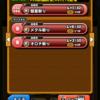 星ドラ日記 2017/04/21