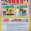 森永製菓 中四国限定 受験生&ご家族の受験生活サポートキャンペーン 2/28〆