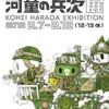 大阪■2/7~18■ハラダコウヘイ「餅左衛門と河童の兵次展」