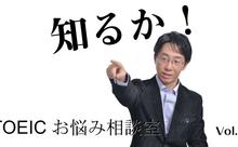 ヒロ前田が斬る!どの教材を使うべきでしょうか?